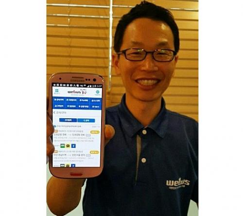 관광버스전용 '우버', O2O플랫폼 '위버스'(webus) 앱 론칭