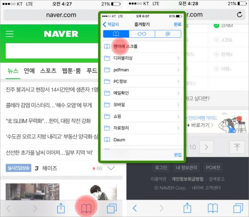 [팁] iOS 사파리, 책갈피 스크립트로 기능 확장하기