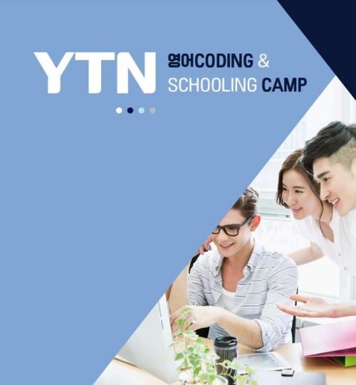 해피스펙트럼, 미국에서 진행되는 'YTN 영어 코딩 & 스쿨링 캠프' 실시
