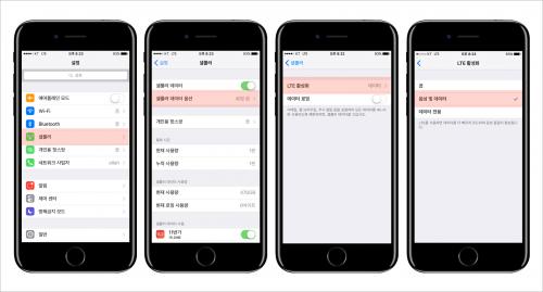 [팁] 아이폰7 개통 후 맨 처음 할 일, VoLTE 세팅하기