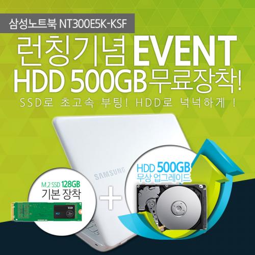 유니씨앤씨, NT300E5K-KSF, 500GB HDD 무상증정 및 장착