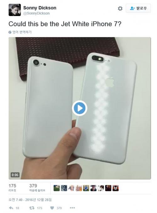 아이폰7 '제트화이트' 모델이 출시된다면?...콘셉트 영상 화제