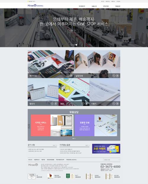 미래엔, 온라인 자동 견적 시스템 '미래엔 인쇄서비스' 오픈