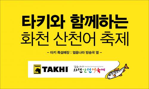 아웃도어 타키, '2017 얼음나라 화천 산천어 축제' 2년 연속 참가