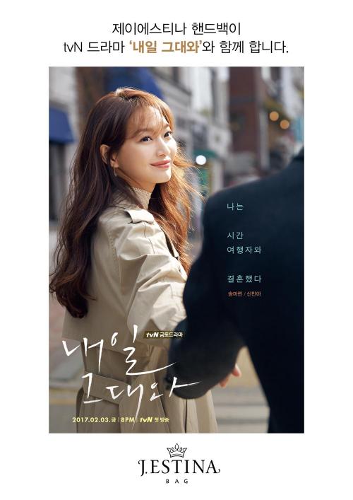 제이에스티나 핸드백, 뮤즈 신민아 출연…tvN 드라마 '내일 그대와' 제작지원