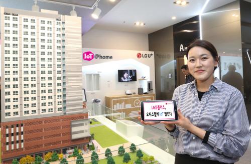LGU+, 수도권 도심지 오피스텔에 가정용 IoT 공급