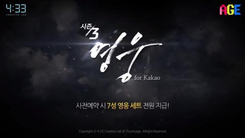 네시삼십삼분, '영웅 for Kakao' 대규모 업데이트 임박