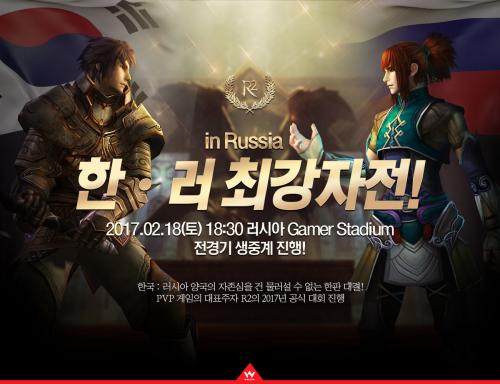 웹젠, 'R2 한-러 최강자전' 개최