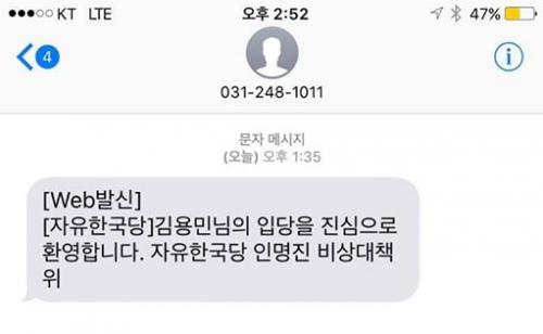 김용민, 자유한국당 입당한 이유는 종편?…'역대급 막말 기대'