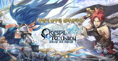 신작 '크리스탈 오브 리유니온', 한국 서비스 임박