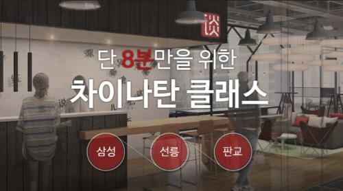 차이나탄, 강남-판교 직장인들을 위한 차이나탄 클래스 오픈