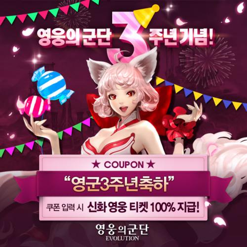 영웅의 군단, 신규 콘텐츠 '시즌 통합' 진행