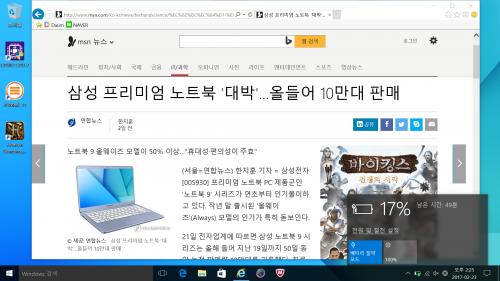 삼성 올웨이즈 NT900X3N-K79W, 2) 빠르게 충전해서 오래쓰는 노트북