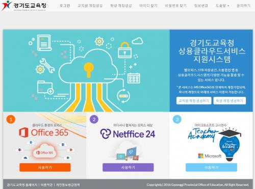한국MS, 초중고등학생에게 오피스 365 무상 배포 프로모션