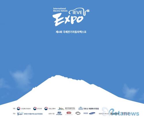 사드 사태 속 국제전기자동차엑스포(제4회) 개막, 성공할까?