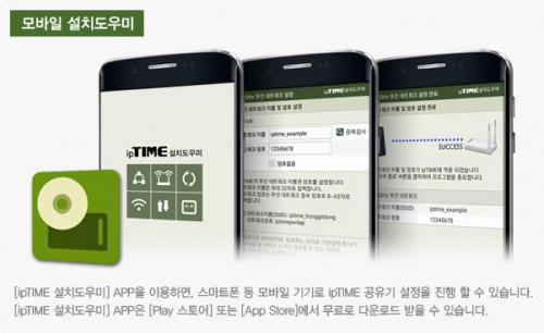 2포트 무선 공유기, 아이피타임(ipTIME) N5-i 출시