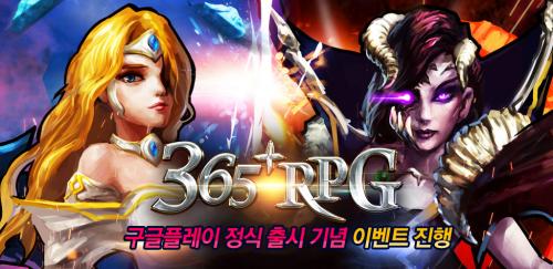 게임가가, '365RPG' 구글 통해 정식 출시