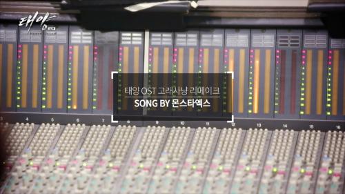 신스타임즈, '태양' 몬스타엑스 영상 공개