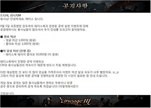 """'리니지M' CM """"이번 주 내 게임정보 공개"""" 약속"""
