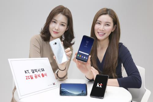 KT, 4월 21일부터 삼성 갤럭시S8 출시