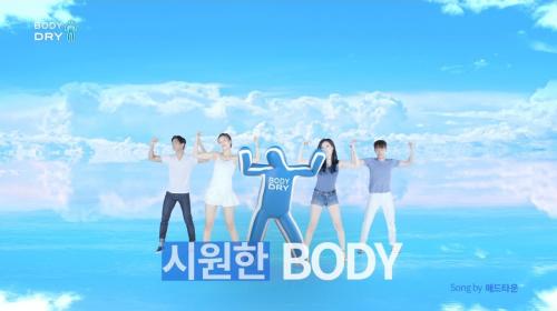 BYC, 기능성 냉감 웨어 '보디드라이' 여름 TV-CF 선보여