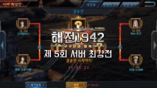 신스타임즈, '해전1942 구구단과 함께' 제 5회 서버 최강전 결승전 진행