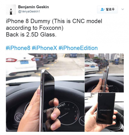 아이폰8은 전면 디스플레이?...추정 사진 유출