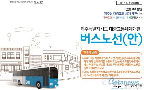 제주도, 새로운 교통체계 윤곽 전면 개편(안)발표