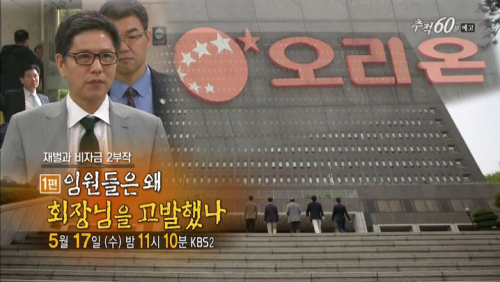 오리온, '추적60분' 방송금지 가처분 신청
