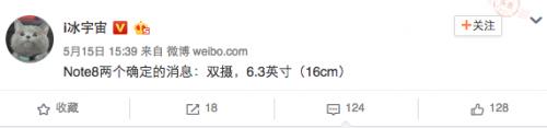 갤럭시 노트8 디스플레이 크기는 6.3인치?