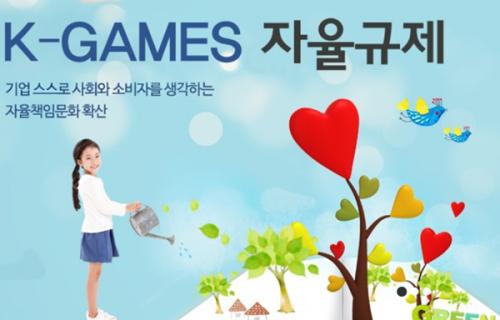 게임협회, 확률형 아이템 자율규제 강령 발표