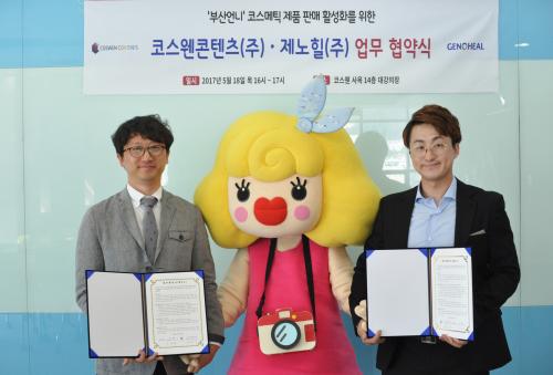 코스웬콘텐츠, 제노힐과 '부산언니' 코스메틱 제품 개발사업 제휴