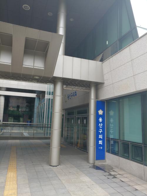 용산구의회 폐쇄적 운영, 헌법적 가치 훼손