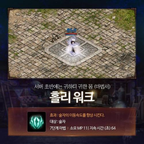 엔씨소프트 '리니지M', 군주와 마법사 스킬 전격 공개