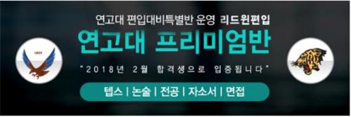 리드윈편입학원 2018년 여름방학 특강반 모집