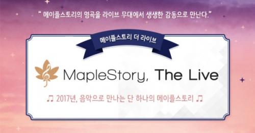 메이플스토리, 라이브공연 성황리 개최...신규직업 카데나도 공개