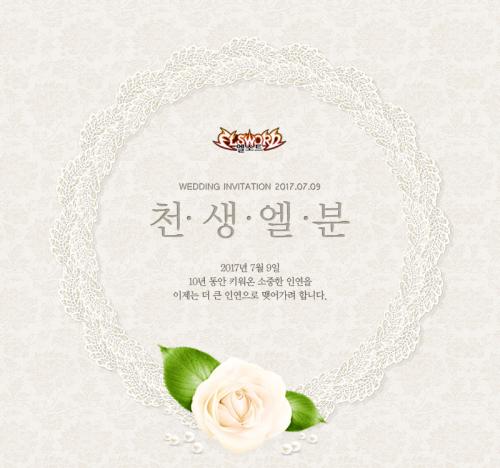 넥슨 엘소드, 유저 초청 행사 '천생엘분' 7월 9일 개최
