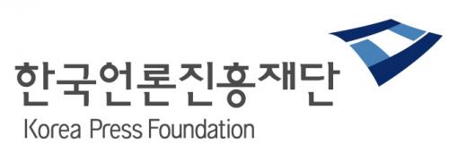 언론진흥재단, '4차 산업혁명과 뉴스미디어' 세미나