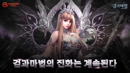 검과마법,1주년 기념 업데이트 앞두고 사전예약 실시