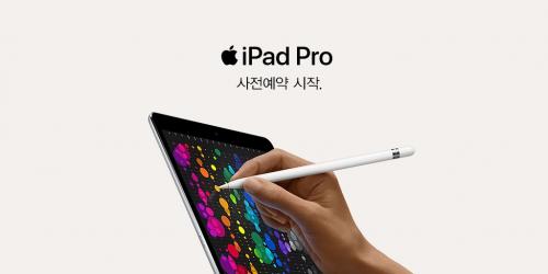 새 아이패드 프로 10.5·12.9형, SKT/KT/LGU+ 어디서 살까?