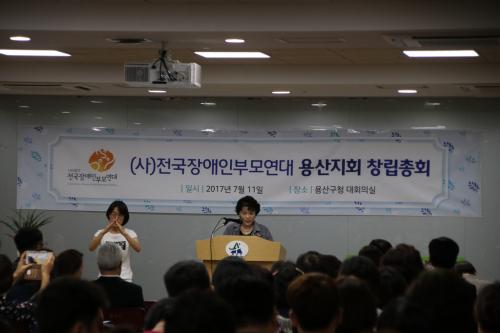 전국 장애인부모연대 용산지회 창립대회 성황리에 개최