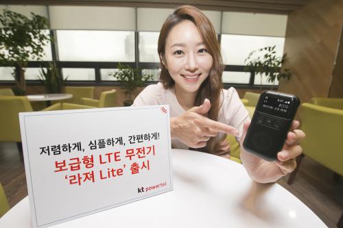 KT파워텔, 보급형 LTE 무전기 '라져 Lite' 선보여