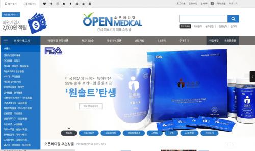 오픈메디칼,수상안전용품·오존측정기·제세동기 등 7월 인기상품 발표