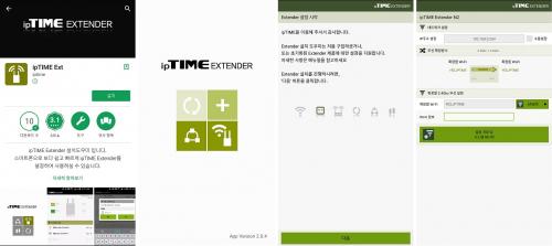 아이피타임 익스텐더N2, 간단한 설치로 무선 음영지역을 없애자