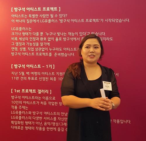 LGU+, 1인 콘텐츠 창작자 지원 프로젝트 작품 공개 전시