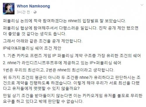 카카오-NHN, 협상 의지 밝히며 프렌즈팝 분쟁 해결 '급물살'