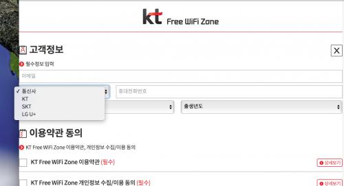 KT도 와이파이망 개방, 그럼에도 드러난 문제점은?