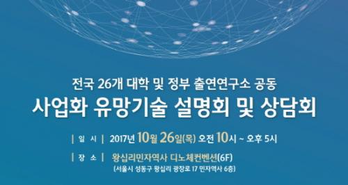 전국 26개 대학 및 정부 출연연구소 공동 '사업화 유망기술 설명회' 개최