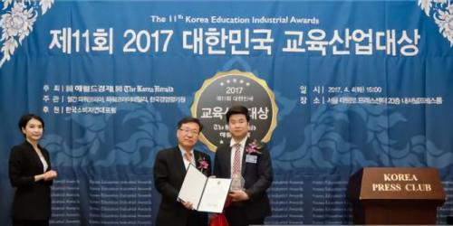 수제담배 창업브랜드 우리동네 담뱃잎가게, 제11회 대한민국 교육산업대상 수상