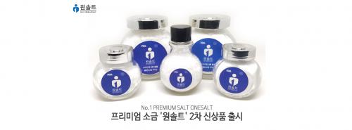 오픈메디칼,프리미엄 소금 '원솔트' 2차 신상품 출시
